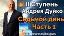 2 ступень 7 день 1 часть Андрея Дуйко Школа Кайлас 2015 Смотреть бесплатно