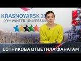 Аделина Сотникова ответила на вопросы подписчиков Матч ТВ в соцсетях
