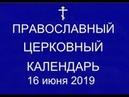 Православный ☦ календарь Воскресенье 16 июня 2019г День Святой Троицы Пятидесятница