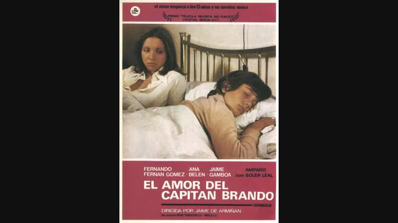 Любовь капитана Брандо _ El amor del capitán Brando (1974) Испания