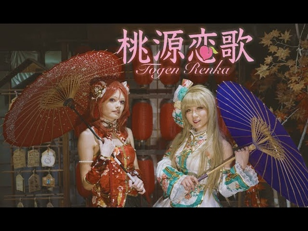 【Maki・Kotori】Tougen Renka Dance Cover 「桃源恋歌」 踊ってみた [KCDC]