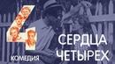 Сердца четырех комедия, реж. Константин Юдин, 1941 г.