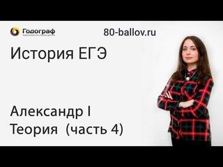 История ЕГЭ 2019. Александр I. Теория. Часть 4