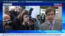 Новости на Россия 24 • Медведев назвал выборы в США шоу ряженых