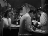 Касабланка (1942) - Где ты был прошлой ночью