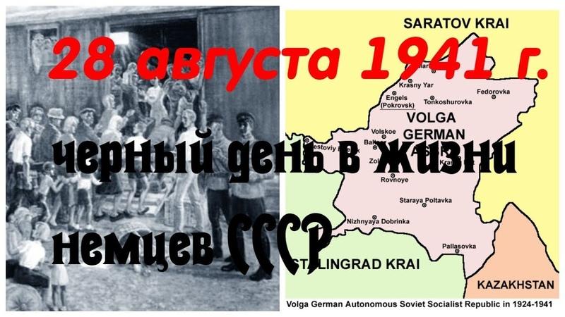 Депортация немцев в СССР. Горе, которое сближает.