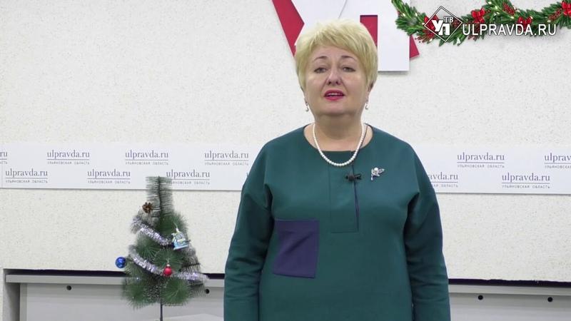 Поздравление министра финансов Ульяновской области Екатерины Буцкой с Новым годом
