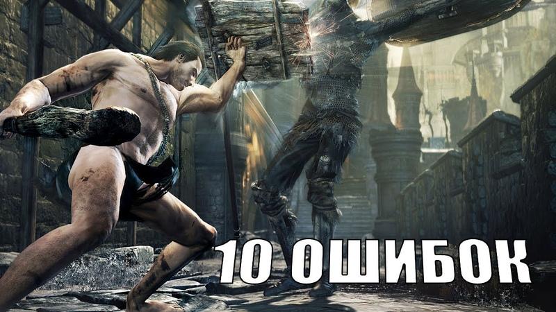 10 ошибок тех, кто сел играть в Dark Souls 3