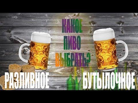 Какое пиво вкуснее разливное или бутылочное