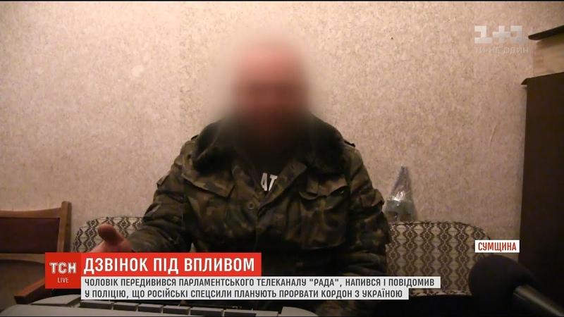 На Сумщині пяний чоловік передивився телевізора та повідомив поліцію про напад Росії