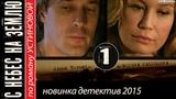 С НЕБЕС НА ЗЕМЛЮ 1 серия HD (2015) Детектив, триллер, сериал