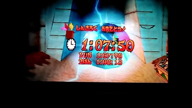 Crash Bandicoot 3: Warped (NTSC-J).Time Trial.Bug Lite.1:07:50. PB