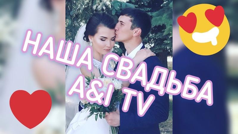 НАША СВАДЬБА [AI TV] {Энди ТВ} Алия и Ильнур 6.07.2018