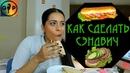 IISuperwomanII - Как сделать сэндвич (Русская озвучка)