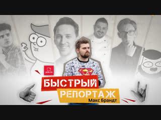Быстрый репортаж. Старкон / Макс Брандт