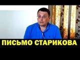 Евгений Федоров ПИСЬМО СТАРИКОВА 15.08.2018