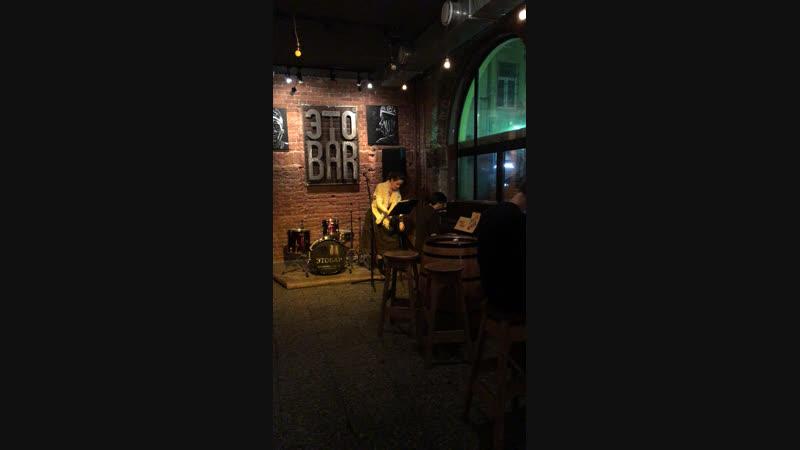 Это бар
