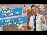 Работа в Тольятти. Как зарабатывать от 50000 рублей в месяц с удовольствием? (Агент по недвижимости, Риэлтор Тольятти, Риелтор)