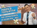 Работа в Тольятти Как зарабатывать от 50000 рублей в месяц с удовольствием Агент по недвижимости Риэлтор Тольятти Риелтор