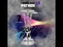 7 Сентября КАЛЬЯННАЯ ВЕЧЕРИНКА HOOKAH PARTY!
