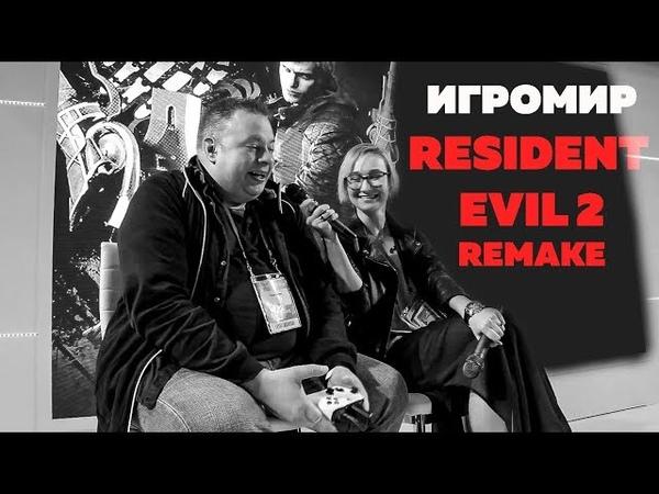 ИгроМир 2018 Презентация Resident Evil 2 Remake от Клааса Волтера PR менеджера Capcom