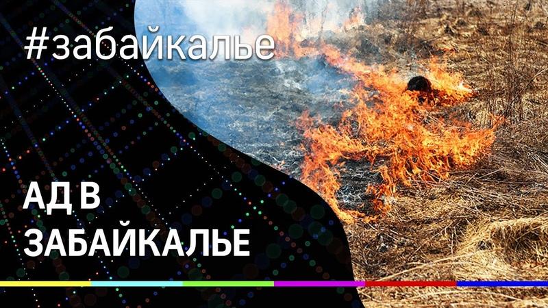 Адский пожар в Забайкалье. Новое видео.