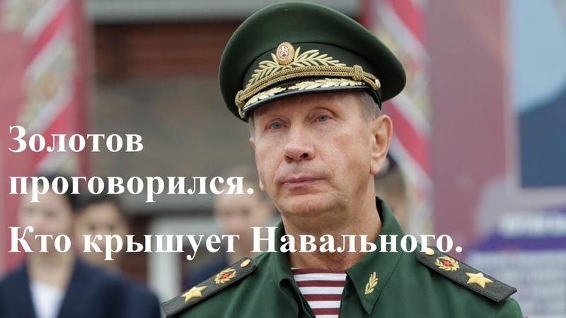 Золотов проговорился. Кто крышует Навального.