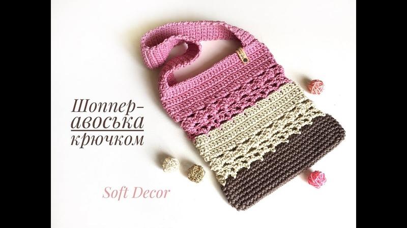 ШОППЕР АВОСЬКА КРЮЧКОМ Crochet shopper bag