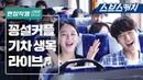 신혜선♥양세종 여행을 떠나요~ 꽁설커플 기차 생목 라이브 현장 《서른 51