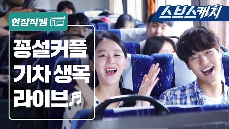 신혜선♥양세종, 여행을 떠나요~ 꽁설커플 기차 생목 라이브 현장!! 《서른51