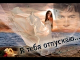Женя Рассказова - Отпускаю
