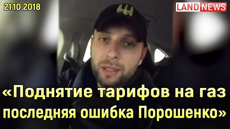 «Порошенко сделал последнюю ошибку. Люди выйдут на Майдан» - Парасюк 21.10.2018