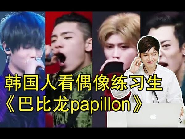 《偶像練習生-papillon巴比龍》韓國人的反應如何【朴鸣】