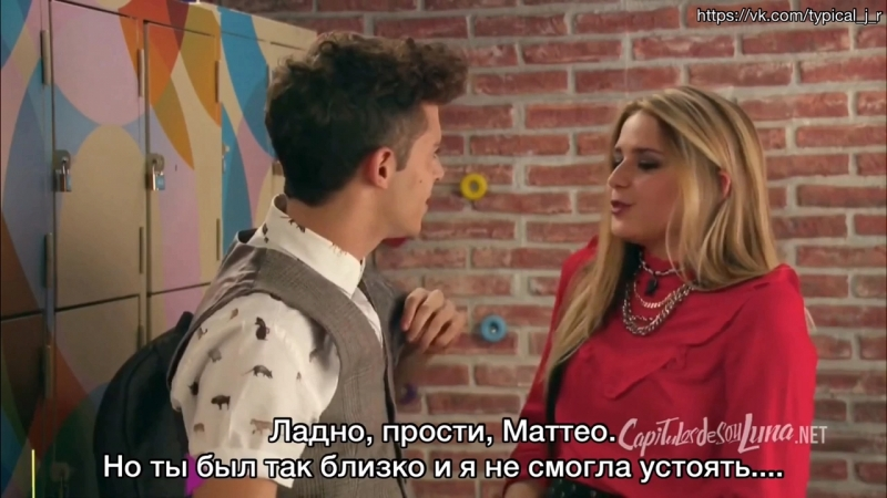 Я Луна 3 сезон 20 серия - Перевод Разговора Эмилии с Маттео.