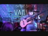 Отчетный концерт 07.10.18 (М.Легран - Шербургские зонтики)