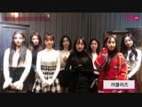 181217 러블리즈 (Lovelyz) TEN Asia K-POP Top Ten Awards 10주년 축하 영상