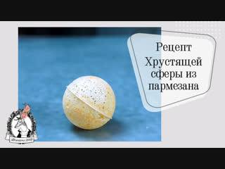 Мк с рецептом от Альберта Адриа! Хрустящие сферы из пармезана