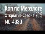 Металлокоп по мерзлоте с металлоискателем МД-4030, копаю замёрзшую землю с помощью кувалды и зубила
