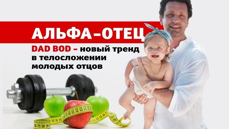 Альфа-отец. Dad bod — новый тренд в телосложении молодых отцов