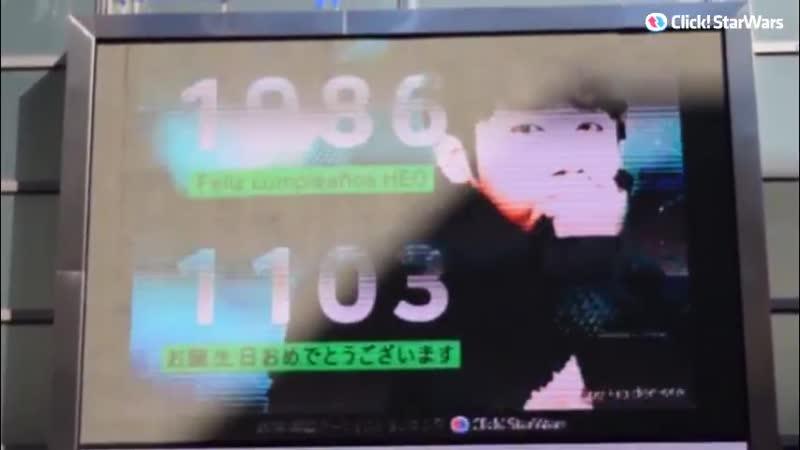 SS301 허영생 생일 축하 영상 - - 영원히 허영생 생일 축하해 - 이 전광판은 일본 도쿄 신주쿠에 위치해 있습니다 - - 허영생 heoyoungsaeng ホ
