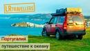 Португалия | Путешествие к океану | Portugal • Sep 2015 | Trip to the ocean