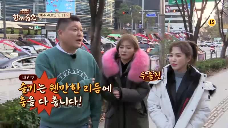 181208 Seulgi, Wendy @ JTBC Let's Eat Dinner Tgether