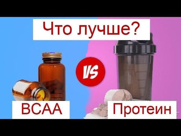 БЦАА (bcaa) или протеин лучше