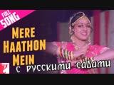 Mere Haathon Mein - Full Song Chandni Rishi Kapoor Sridevi Lata Mangeshkar (рус.суб.)