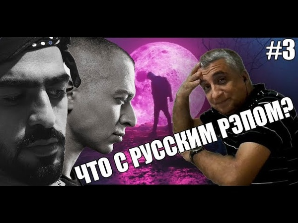 СВЯЩЕННИК СЛУШАЕТ РУССКИЙ РЭП 3 | MIYAGI | PHARAOH | OXXXYMIRON