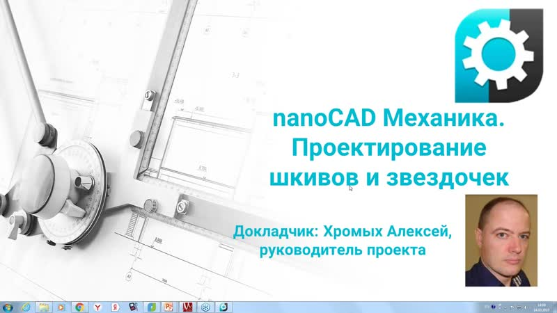 NanoCAD Механика Проектирование шкивов ременных передач и звездочек цепных передач