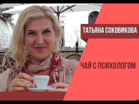 Чай с психологом 13 декабря