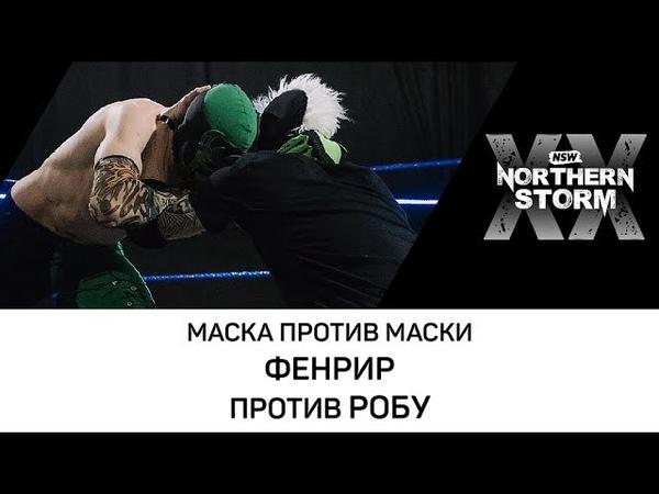 NSW Northern Storm XX: Фенрир против Робу — Маска против маски