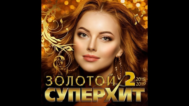 Сборник Золотой Супер Хит – 2 20182019
