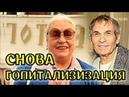 Удушье - экстренно госпитализирована жена Бари Алибасова